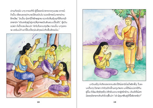 Samples pages from our book: Nang Visaka
