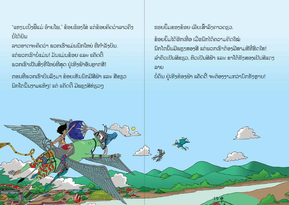 sample pages from New, Improved Buffalo, published in Laos by Big Brother Mouse