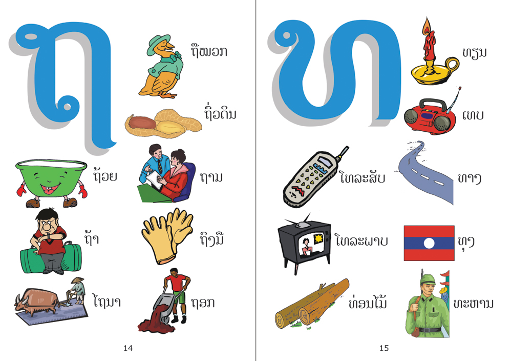 sample pages from No Chickens, No Eggs, published in Laos by Big Brother Mouse