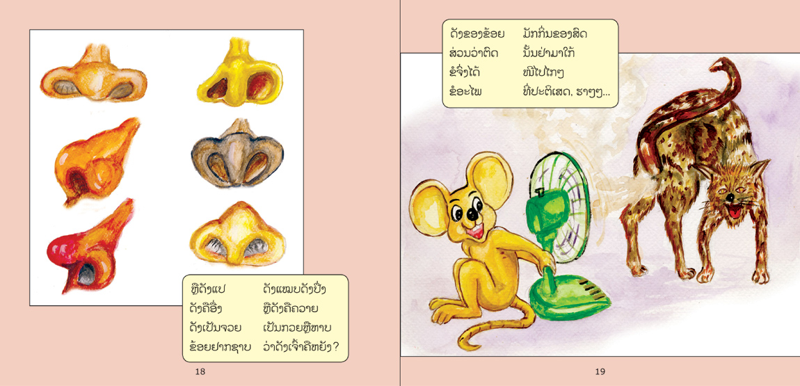 sample pages from The Nose Book, published in Laos by Big Brother Mouse