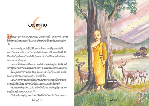 Samples pages from our book: Ongkhuriman