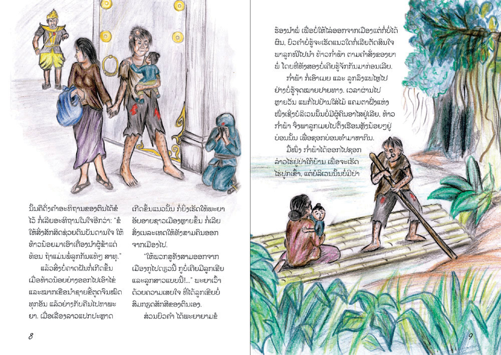 sample pages from The Orphan and the King, published in Laos by Big Brother Mouse