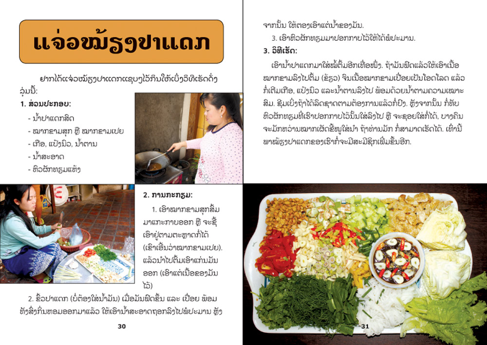 sample pages from Our Food Heritage, published in Laos by Big Brother Mouse