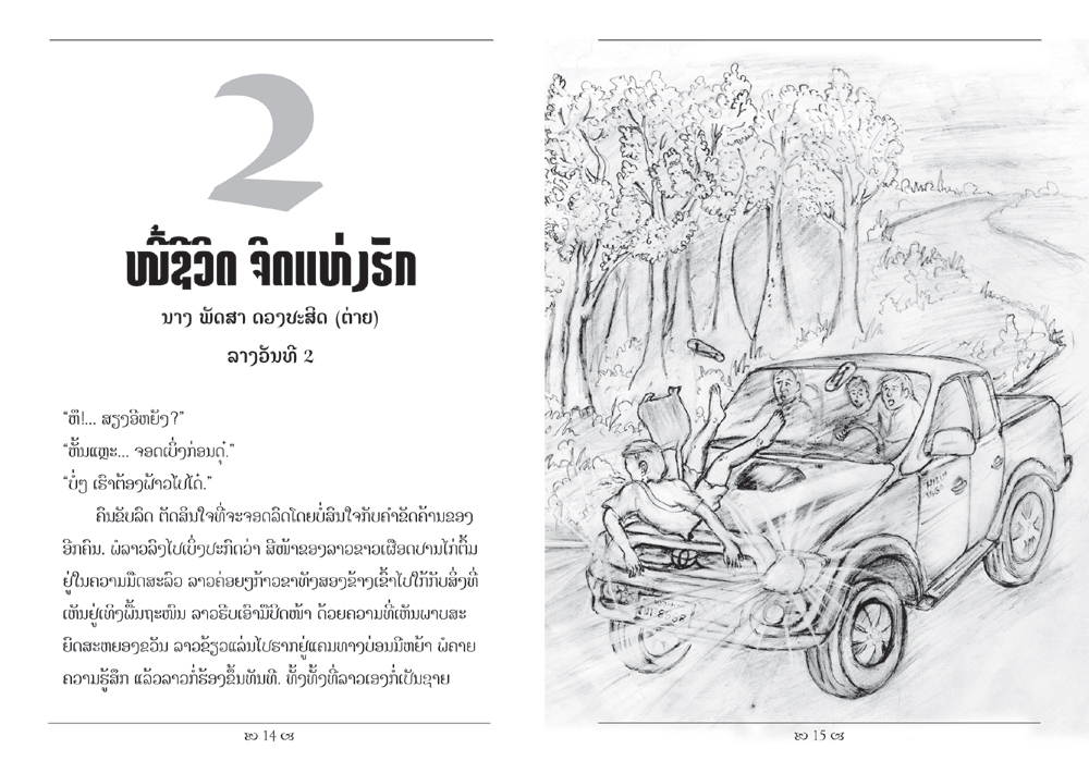 sample pages from Our Lives Together, published in Laos by Big Brother Mouse