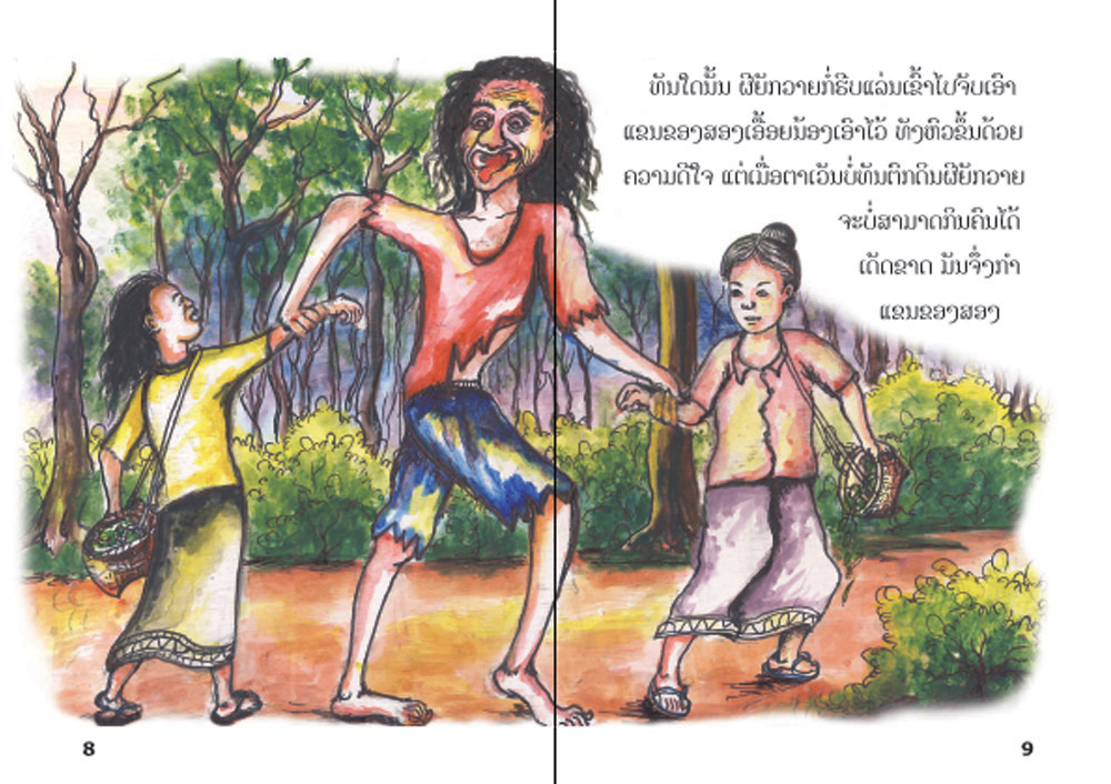 sample pages from Phiiyakvai, published in Laos by Big Brother Mouse