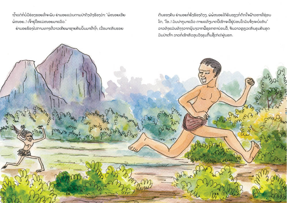 sample pages from Phiiyamoi, published in Laos by Big Brother Mouse