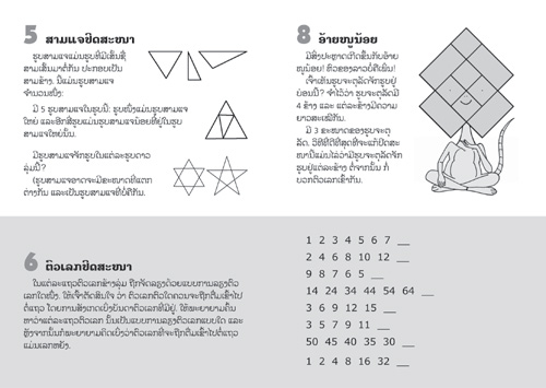 Samples pages from our book: Puzzles