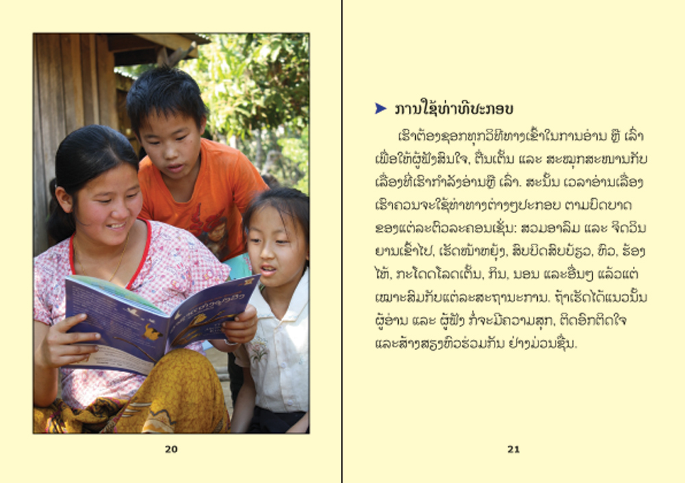 sample pages from The Joy of Reading, published in Laos by Big Brother Mouse