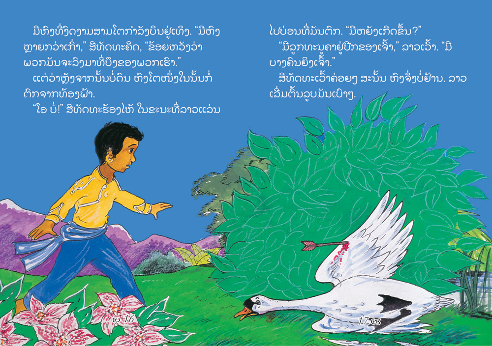 sample pages from Siddhartha and the Swan, published in Laos by Big Brother Mouse