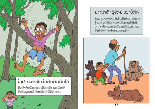 Samples pages from our book: Lao Proverbs