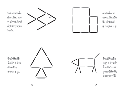 Samples pages from our book: Toothpick Puzzles