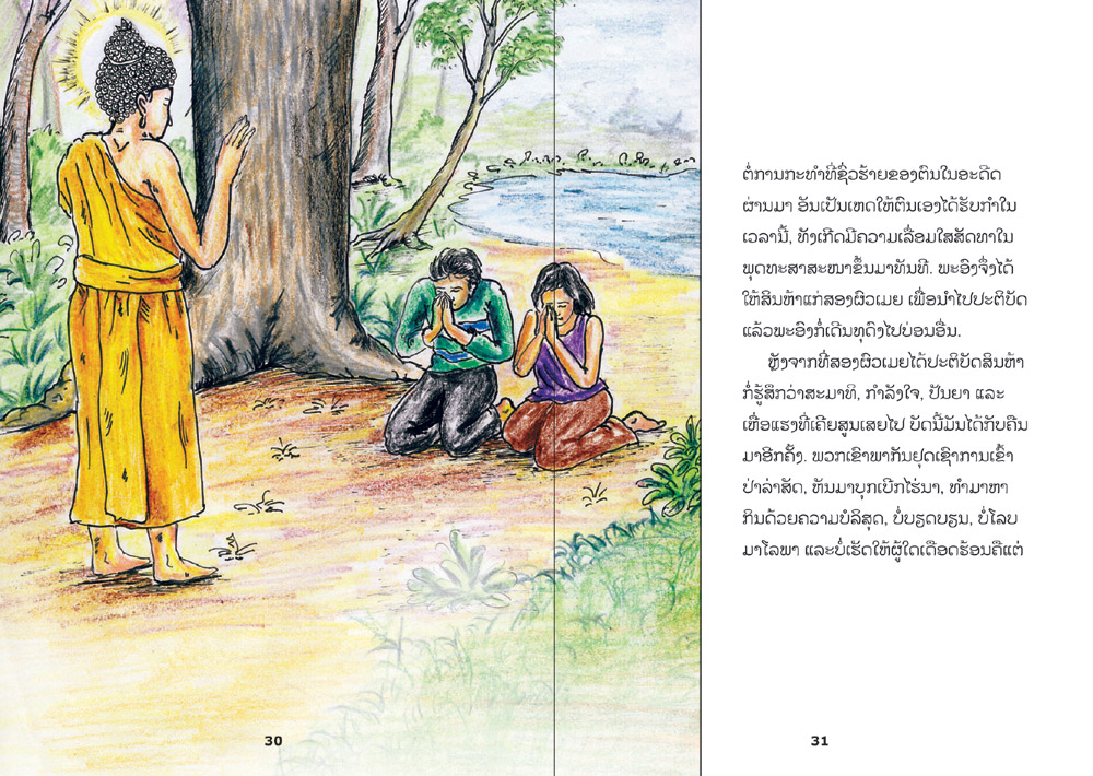 sample pages from the book two friends champa and champou
