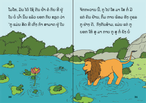 Samples pages from our book: The Yellow Book of Aesop's Fables